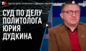 Новости по делу Юрия Дудкина